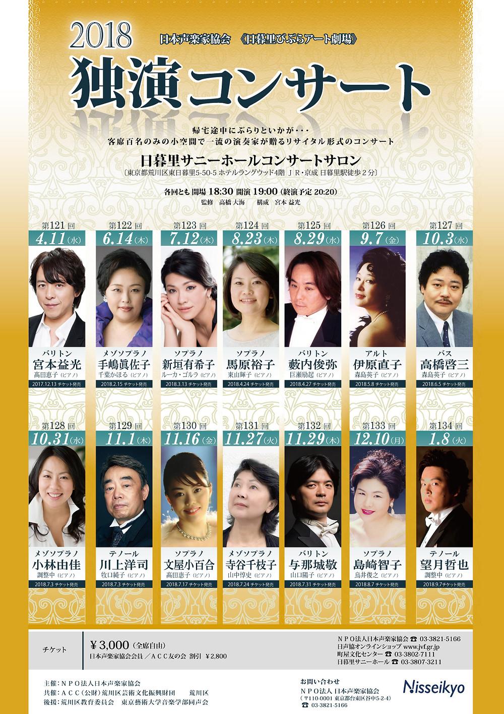 2018年7月12日(木)日暮里サニーホールコンサートサロン
