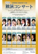 独演コンサート【7/12(木)19時開演】