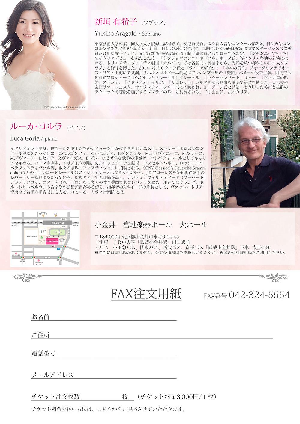 Yukiko ARAGAKI soprano Recital