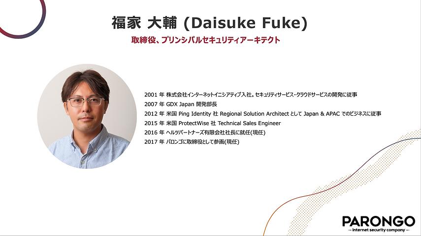 Daisuke Fuke.png