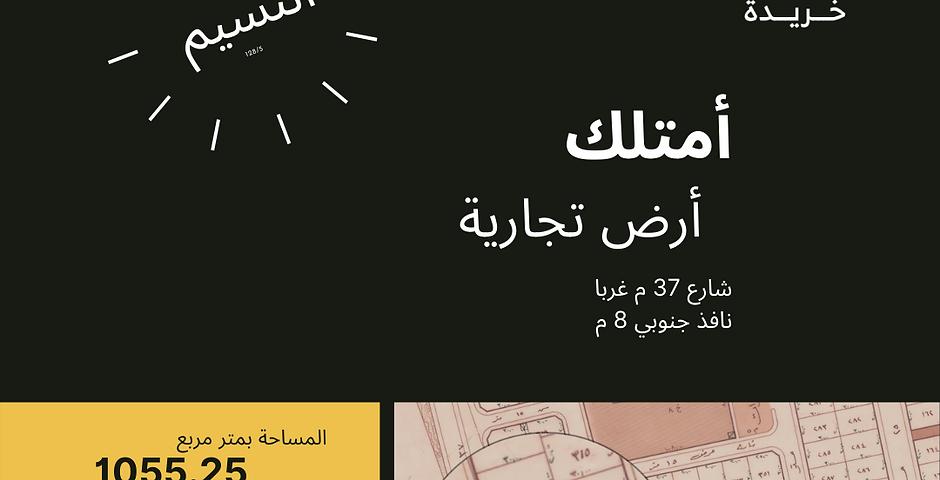 Commercial Land No. 310 - Al Naseem Scheme 128/5