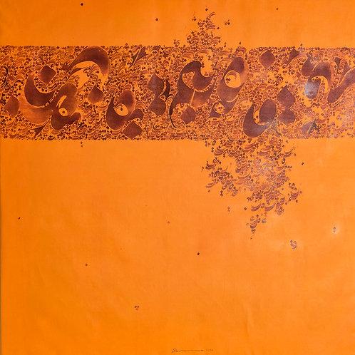 Modern Persian Calligraphy by Seyed Khalil Yousefi