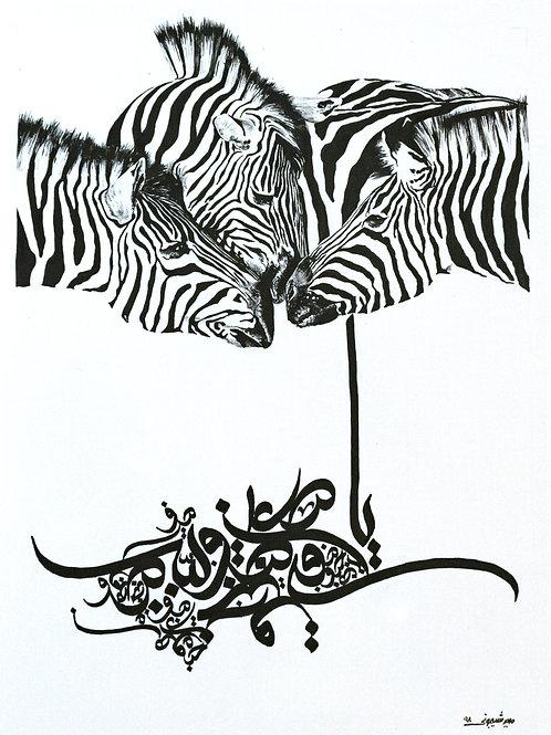 Modern Persian Calligraphy by Maryam Sheijooni Foomani