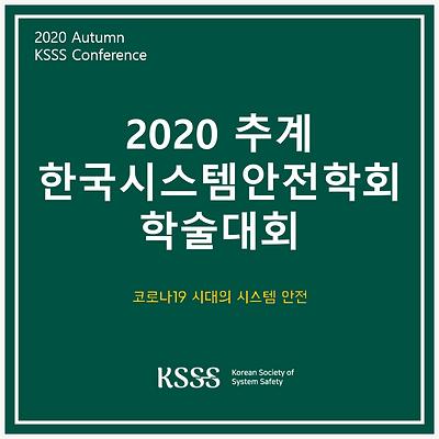 2020 학술대회.png