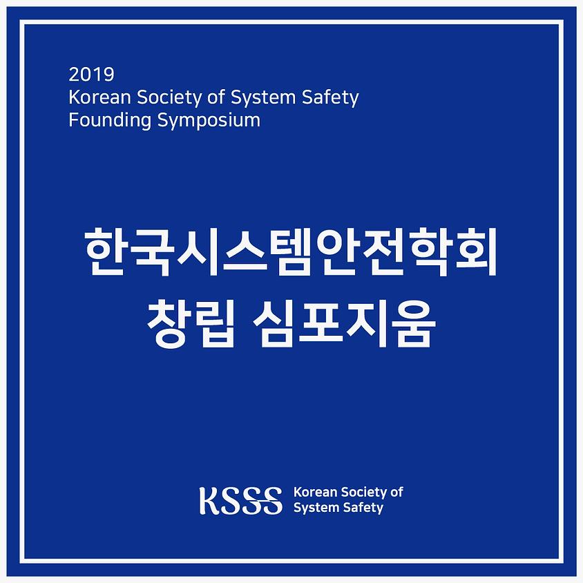 2019 한국시스템안전학회 창립 심포지움
