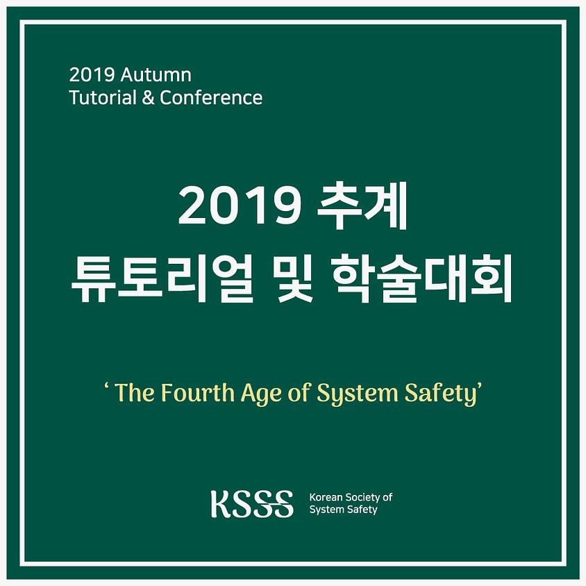2019 추계 튜토리얼 및 학술대회