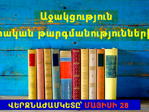 Աջակցություն Գրական թարգմանությունների նախագծերին 2020 (ավարտված)