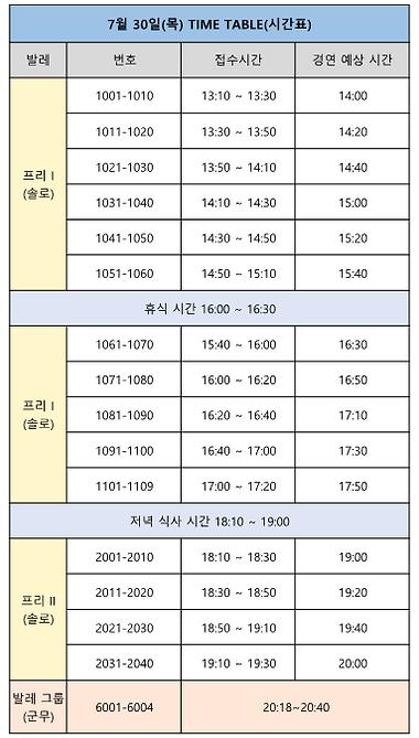 7월30일 시간표.png