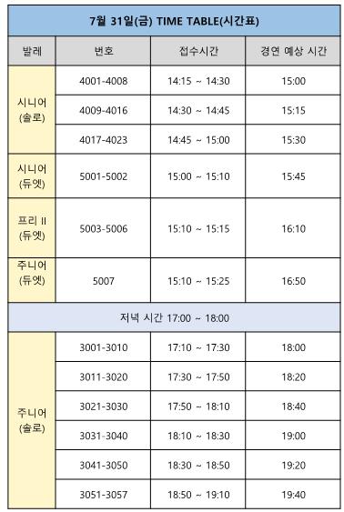 7월31일 시간표.png