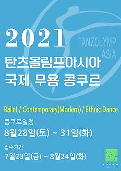2021탄츠올림프아시아 팝업창(이상댄스).jpg