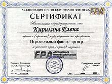 FPA Алена.jpg