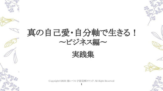 真の自己愛・自分軸で生きる!〜ビジネス編〜実践集 .jpg