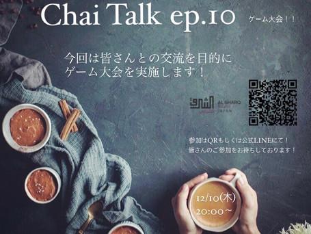 CHAI TALK (EP.10: 番外編)