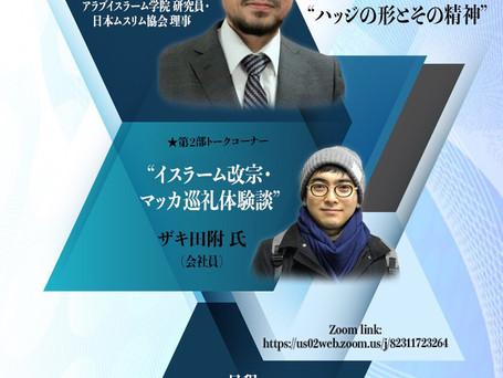 第37回 イスラームゼミオンライン講義版