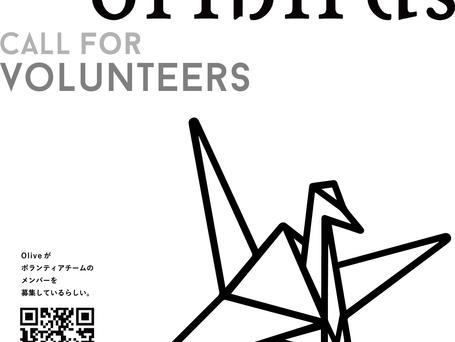 """Olive公式ボランティアチーム """"Oribirds"""" メンバー募集!"""