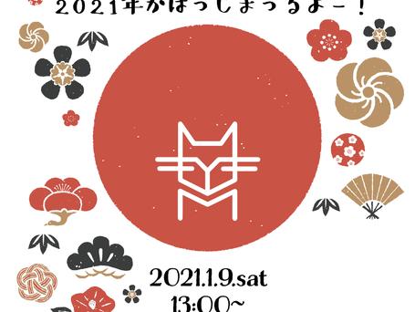 ヤングムスリム倶楽部 新年のご挨拶編「2021年がはっじまっるよー!」