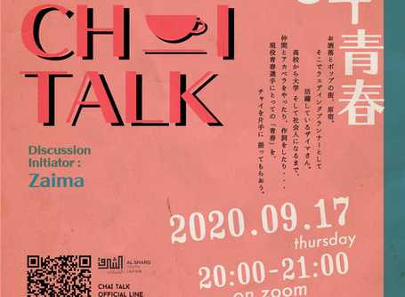 CHAI TALK (ep.4:青春)