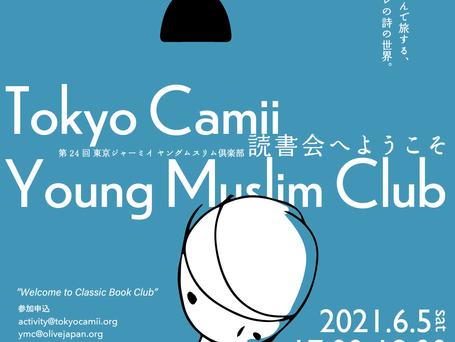 第24回 東京ジャーミイ ヤングムスリム倶楽部「読書会へようこそ」