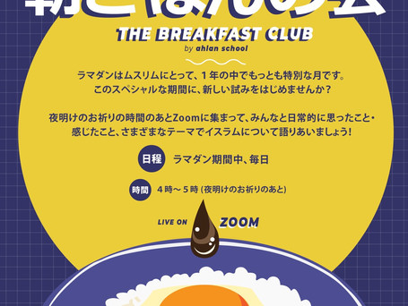 短期集中イスラム勉強会【朝ごはんの会~The Breakfast Club~】