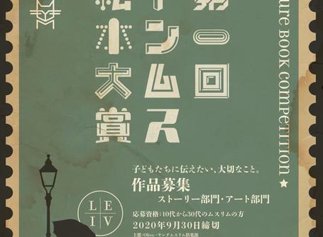 第1回ヤンムス絵本大賞 応募作品募集のお知らせ