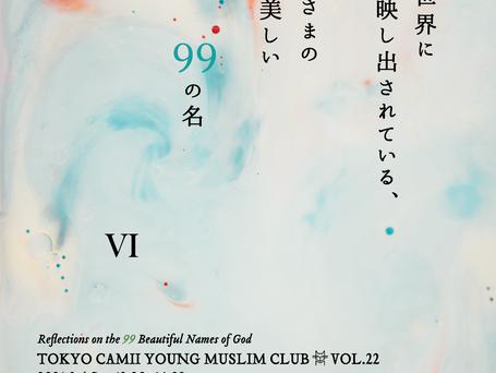 第22回 東京ジャーミイ ヤングムスリム倶楽部「この世界に映し出されている、神さまの美しい99の名 Ⅵ」