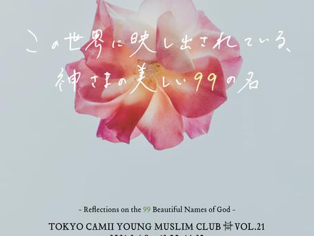 第21回 東京ジャーミイ ヤングムスリム倶楽部「この世界に映し出されている、神さまの美しい99の名」