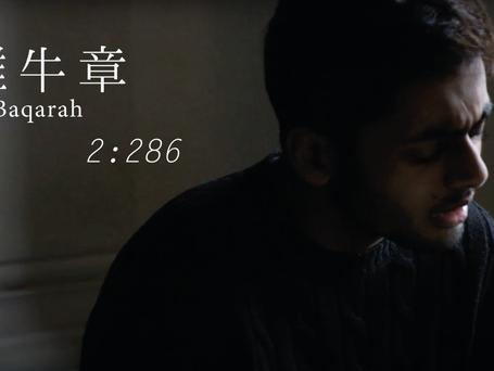 【Video】クルアーン朗読 雌牛章 2:286