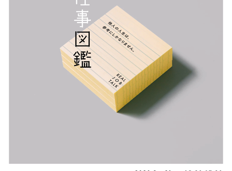 仕事図鑑 #1 art & design