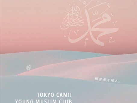 YMC Vol.19 | マウリド・アン=ナビー