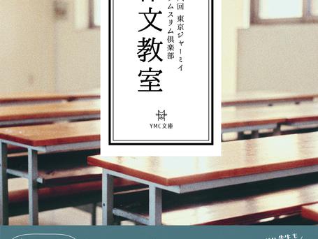 YMC Vol.18 | 作文教室