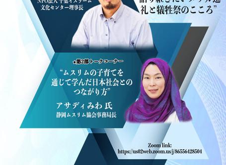 第38回 イスラームゼミ オンライン講義版