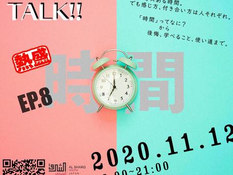 CHAI TALK (EP.8: 時間)