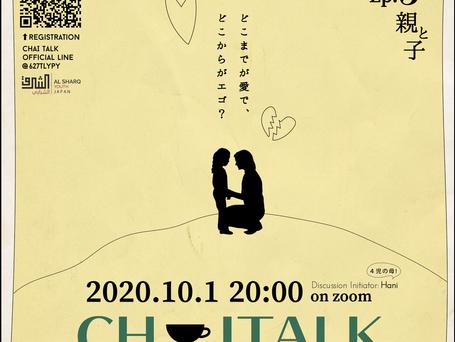 CHAI TALK (ep.5: 親と子)