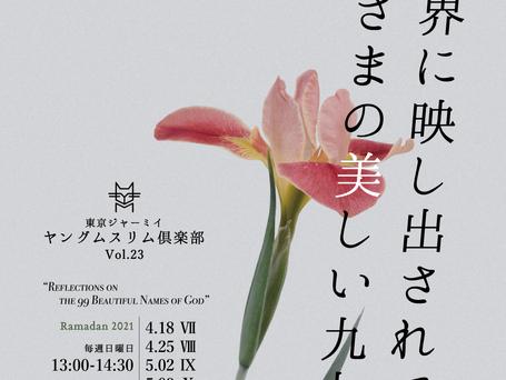 第23回 東京ジャーミイ ヤングムスリム倶楽部「この世界に映し出されている、神さまの美しい99の名 Ⅶ~Ⅹ」