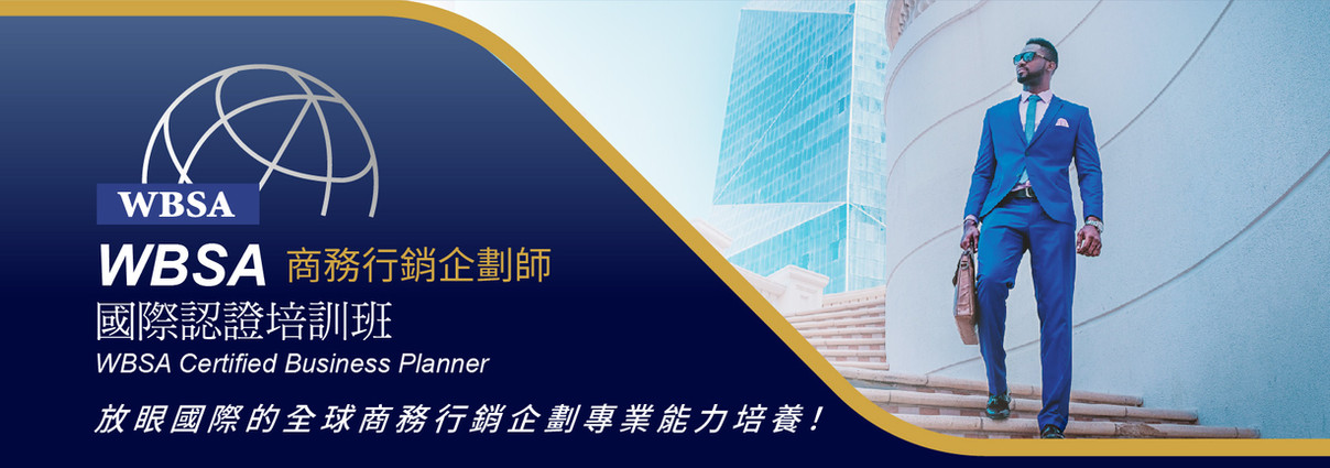 WBSA商務行銷企劃