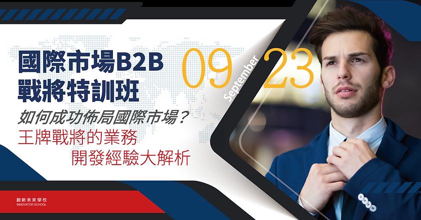 國際市場b2b_0923-10.png