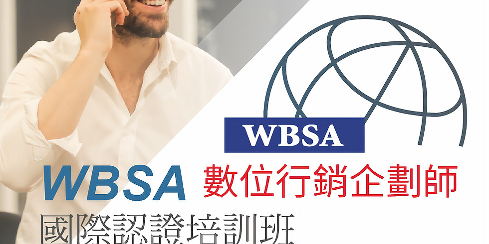 WBSA數位行銷企劃師