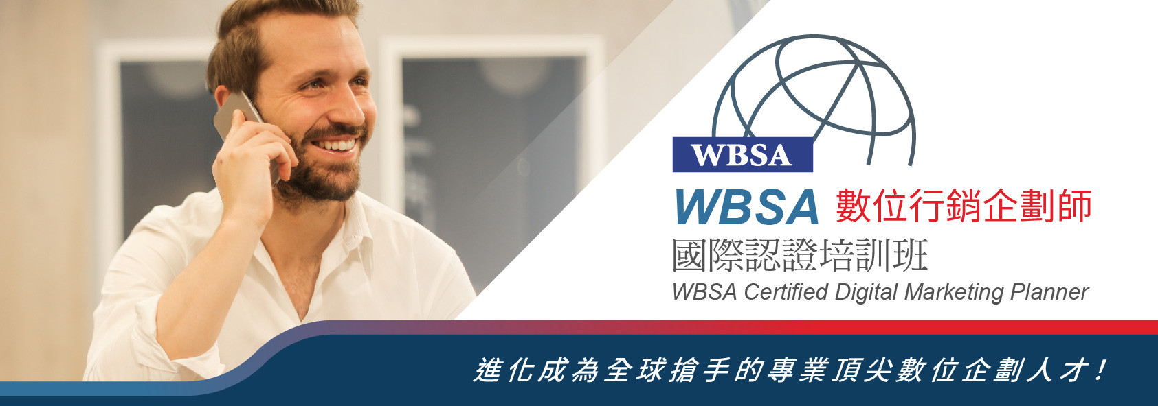 WBSA數位行銷企劃
