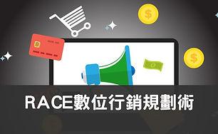 RACE課程小圖new3.jpg
