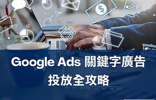 googleADs-小2.jpg