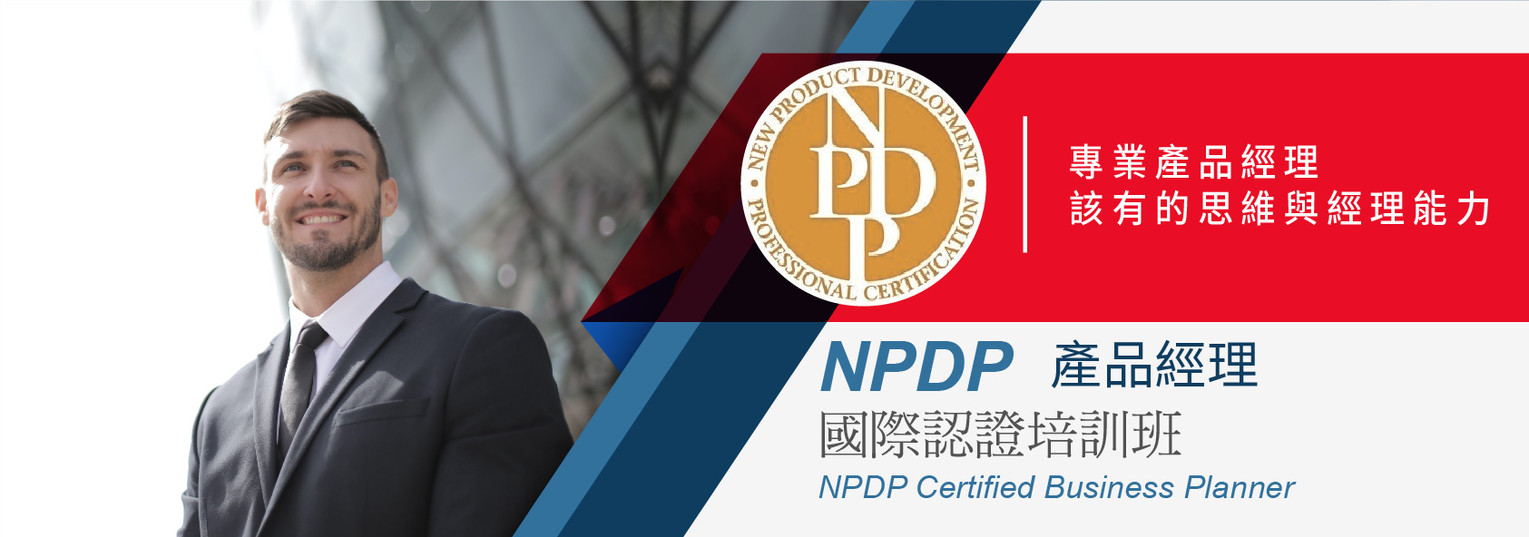 NPDP產品經理