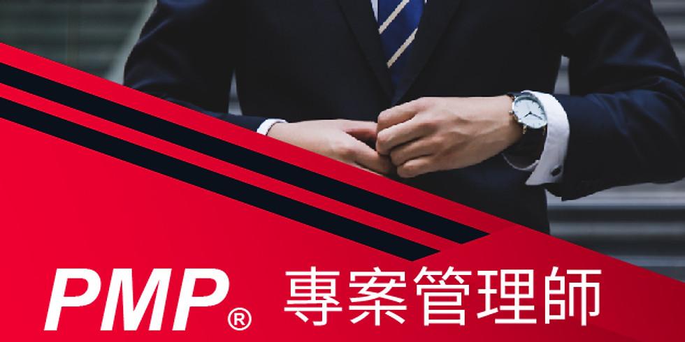 PMP®專案管理師
