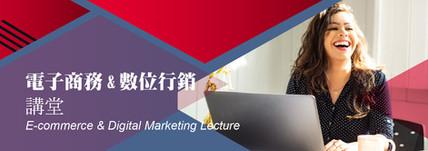 電子商務 & 數位行銷