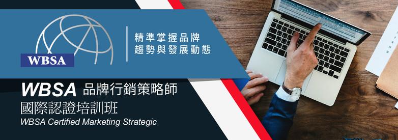 WBSA品牌行銷策略師