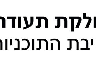 """""""מבצע חתונה"""", בכורה עולמית, שידור בעברית בערוץ 11, רשות השידור"""