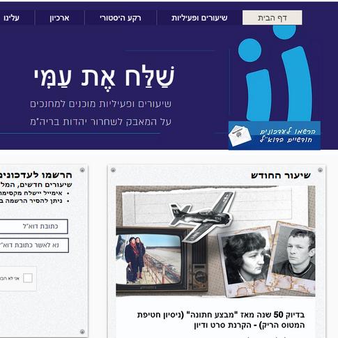 שלח את עמי אתר חינוכי בעברית