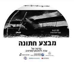 dvd hebrew ru.png