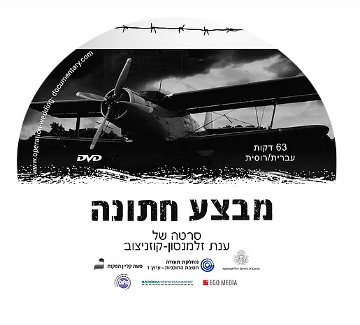 dvd hebrew ru.png