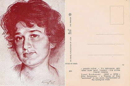 גלויה אסירת ציו סילווה זלמנסון 1971