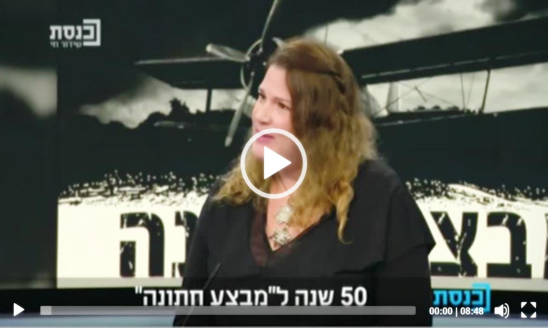 ערוץ הכנסת - פרלמנט צהרים
